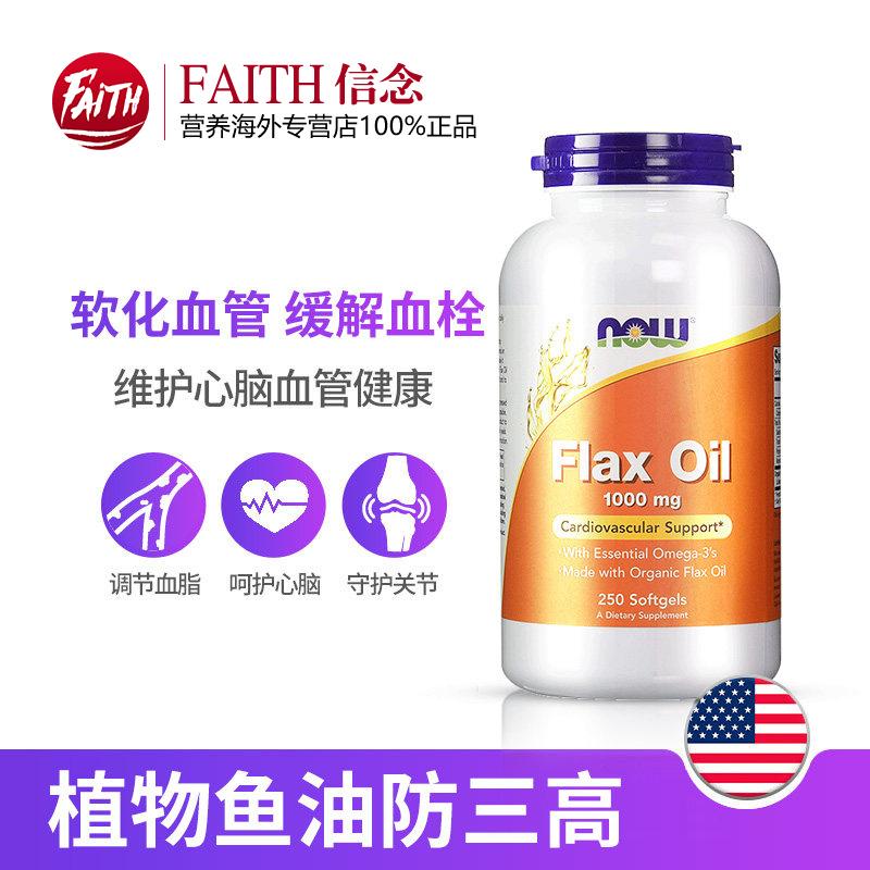美国进口Now有机亚麻籽油a亚麻酸软胶囊保健品三高中老年平衡血压