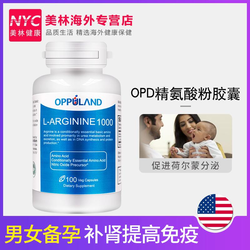 OPPULAND精氨酸粉精安酸L左旋精氨酸胶囊100粒女性男性持久力健身