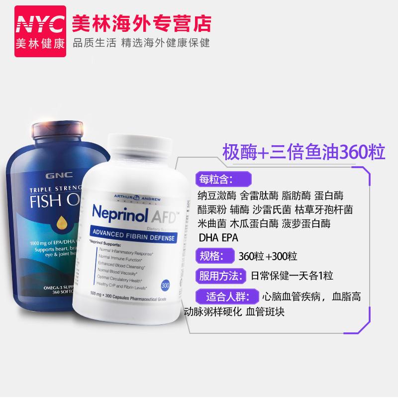 美国极酶Neprinol AFD300粒GNC深海鱼油软胶囊360粒动脉粥样硬化