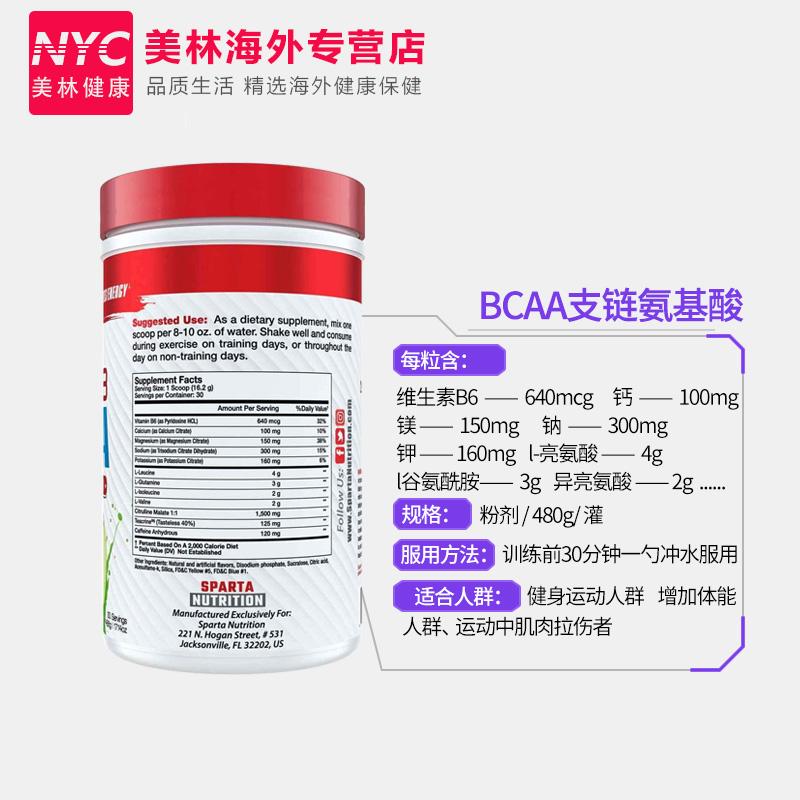 美国进口SPARTA斯巴达 bcaa支链氨基酸成人减脂健身增肌补剂486g