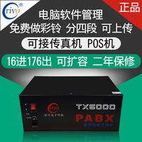 正品程控机TX6000B型16进176出集团交换机应用企业酒店宾馆公司