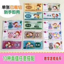 儿童益智游戏道具计数币认识钱币 幼儿园小学生教学纸币 13件 包邮