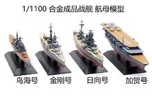 1100军舰合金成品静态仿真船模型战列舰巡洋加贺航母eaglemoss