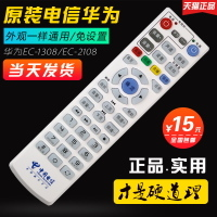 华为ec1308电视机顶盒