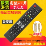 海信液晶电视cn-22607