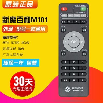 正品中國移動新魔百和 M101 咪咕MG100通用網絡電視機頂盒遙控器618大促