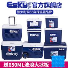 ESKY保温箱冷藏箱冰块车载户外冰箱外卖便携保鲜钓鱼商用冰桶泡沫图片