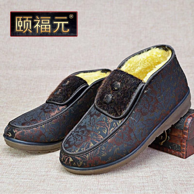 颐福元老北京布鞋冬季妈妈鞋棉鞋中老年女鞋加绒软底33码老人棉鞋3元优惠券