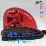 Snail-type rotary warning light ceiling flash light light lit into the electric led light car alarm light 12v24 volts