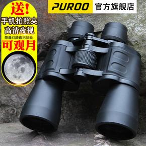 PUROO双筒望远镜高倍高清夜视特种兵非人体透视儿童演唱会望眼镜