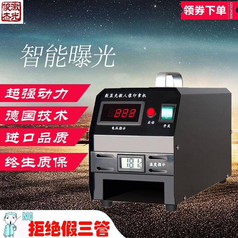 印章机器光敏刻章机【进口三管双数显】曝光光敏刻印机包教包会
