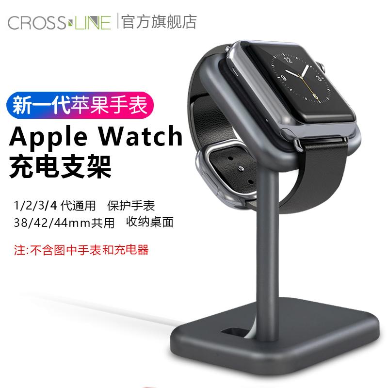 CROSSLINE蘋果手表S4通用充電支架新款AppleWatch1/2/3/4代金屬底座iWatch座充38/42/44mm共用鋁合金收納架子
