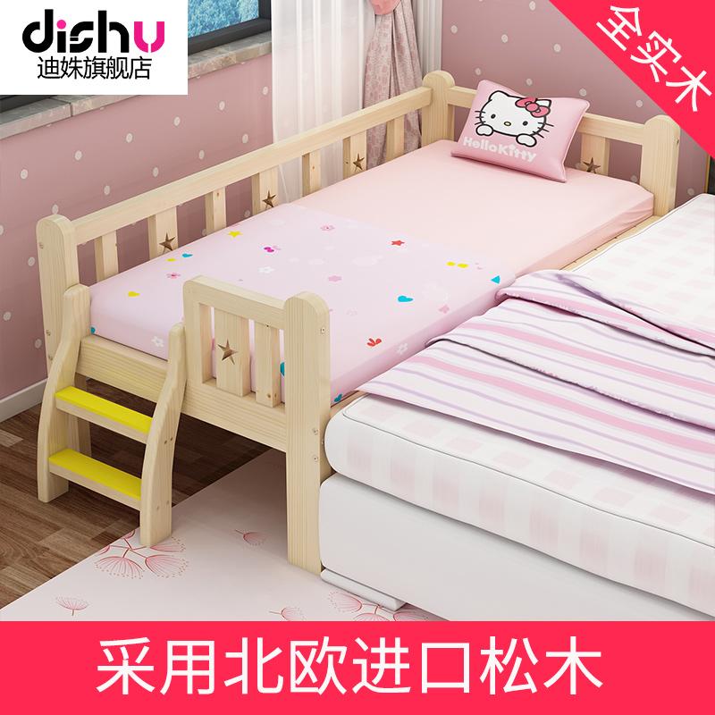 迪姝实木儿童床