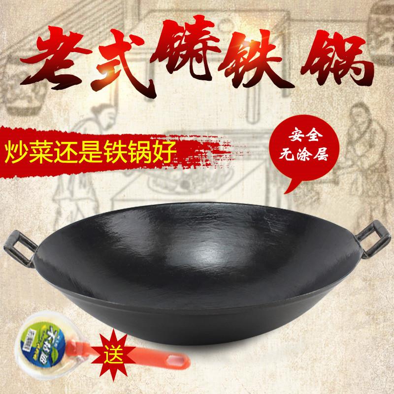 老式传统双耳手工炒锅生铁无涂层加厚铸铁圆底尖底家用柴鸡大铁锅