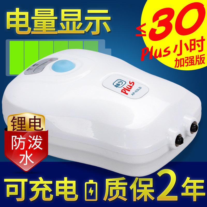 魚缸充電氣泵超靜音