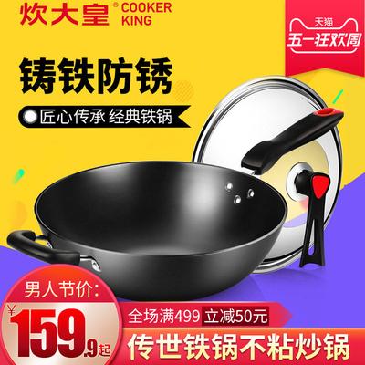 铸铁灶炒锅