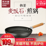 炊大皇麥飯石平底鍋不粘鍋無油煙煎鍋牛排鍋煎餅鍋燃氣灶適用