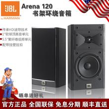 JBL ARENA 120 HIFI环绕书架监听音箱音响书架壁挂式全新行货一对
