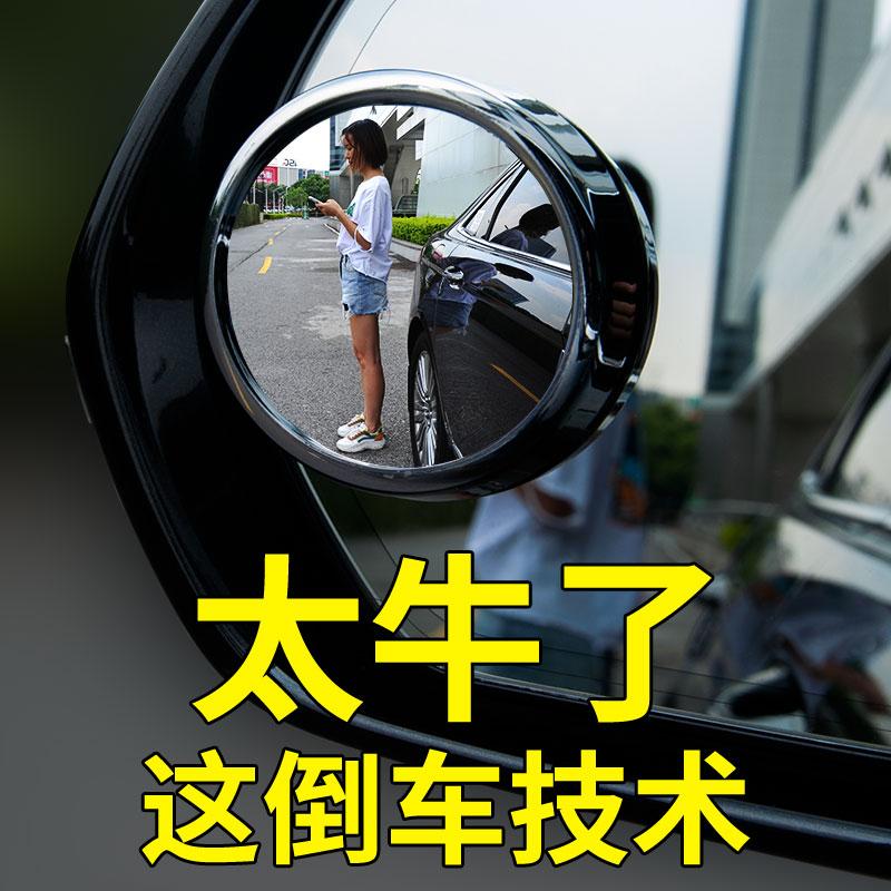 汽车小圆镜360度可调后视镜盲点超清辅助前后轮胎倒车盲区多功能