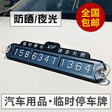Temporary stop sign to move the car phone number personalized car interior zero creative mobile car decoration card