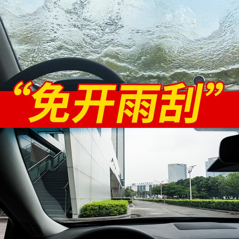 汽车镀膜玻璃水浓缩雨刮精车用强力去污清洗剂冬季雨刷精玻璃液