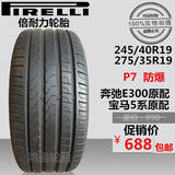 Pirelli P7 PO explosion-proof tires 245 255 275 35 40 45 50R18 19 20 Mercedes-Benz BMW