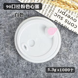 95-caliber red plug one-time 98-caliber milk tea lid 90-caliber joined lid