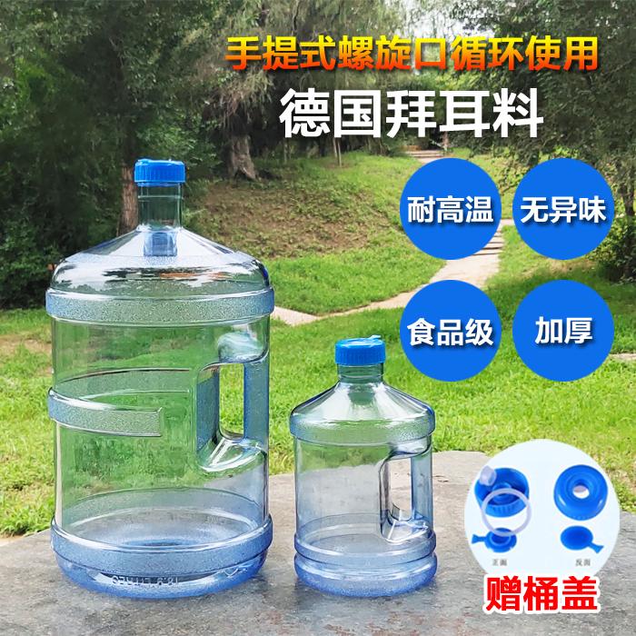 纯净水桶饮水机桶家用塑料矿泉水桶售水机水桶装水桶茶台桶食品级