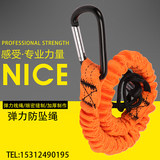 Anti-falling loss of hands safety rope high-altitude operation hardware tool anti-drop elastic buffer telescopic rope elastic rope belt