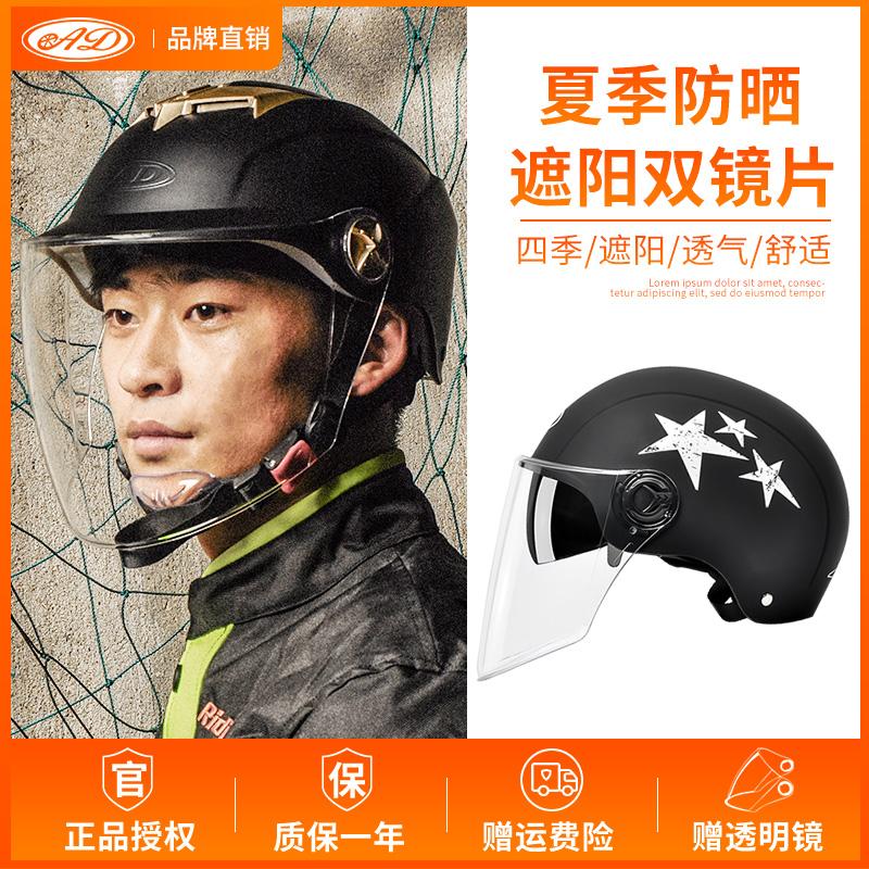 AD电动电瓶摩托车头盔男女士通用夏季轻便式夏天防晒安全帽双镜片