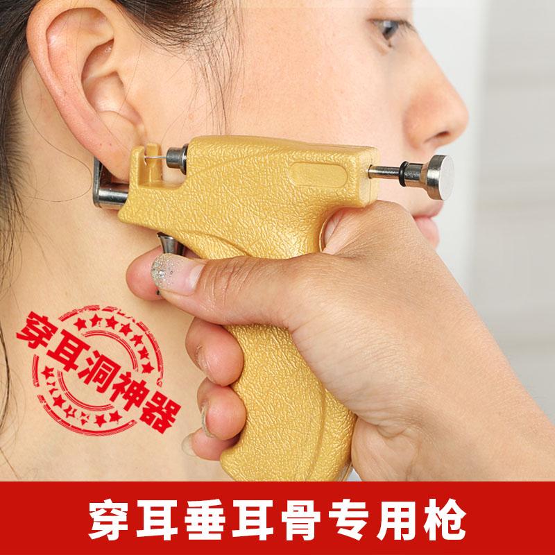 专业穿耳枪无痛打耳洞工具 不痛穿孔器耳钉枪医用穿孔枪包邮