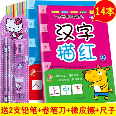 儿童学前汉字拼音数字描红本幼儿园全套幼儿写字练习册练字本字帖