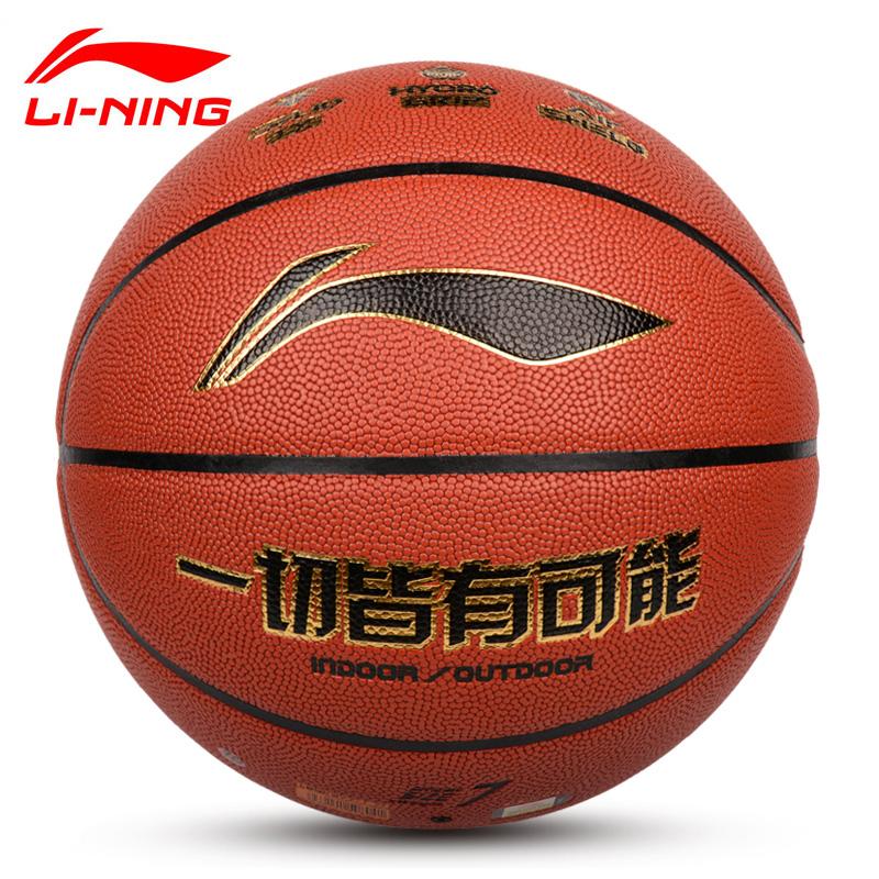 篮球成人吸湿75号室外蓝球正品大中小学生