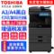 东芝2518a复印机黑白激光打印机彩色扫描一体机商用办公自动双面网络打印多功能a3 a4复合机