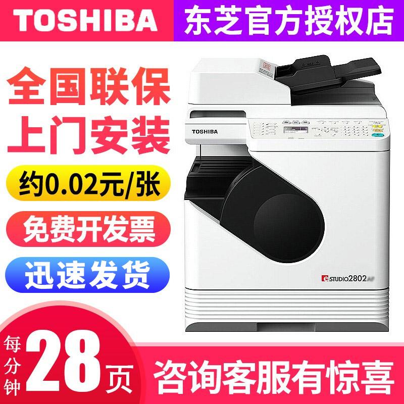东芝2802am复印机多功能办公商用数码一体机黑白打印复印彩色扫描网络双面激光打印大型2808af A3 A4复合机