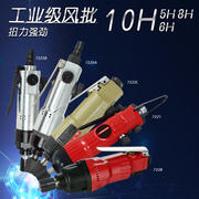 Automatic wind batch pneumatic screwdriver skin gun screwdriver gas batch 5H6H8H industrial grade woodworking tools screwdriver powerful