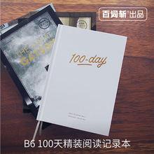 【Mint Life】B6 100天精装阅读记录笔记本 珍藏读书笔记 浅灰色封面硬壳