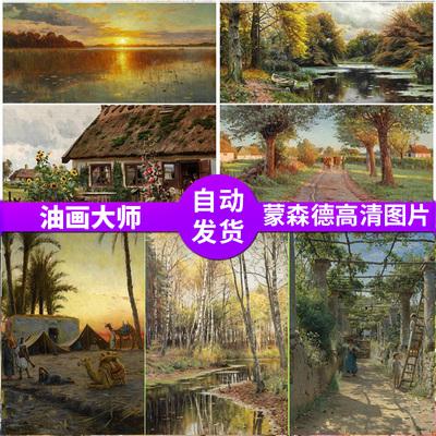 丹麦风景油画大师 蒙森德高清油画图片喷绘临摹装饰画素材图库哪个好