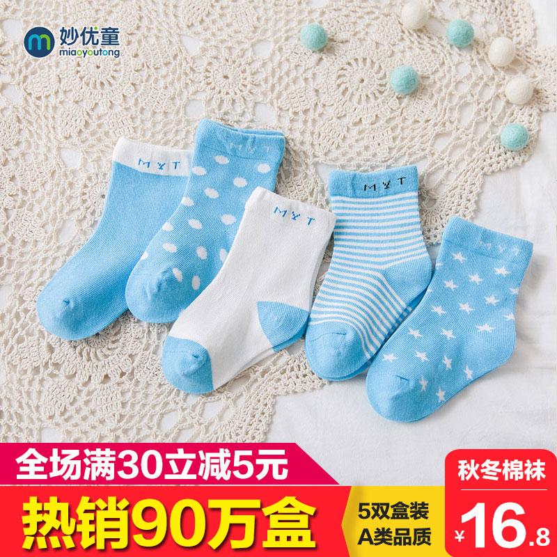 儿童袜子秋冬厚款童袜宝宝婴儿袜纯棉春秋薄款童袜男女地板袜5双