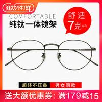 日本细框纯钛眼镜架 圆形眼镜框男女款韩版潮 文艺复古配近视眼镜