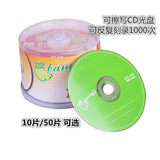 Erasable CD-RW blank CD-RW 10-50 - piece ritek CD- ROM package mail ride CD- ROM