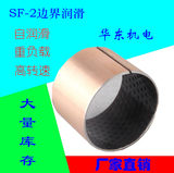 Copper sleeve SF-2 boundary lubrication bushing SF-2 2550/28*25*50 oil-free bearing bushing bushing