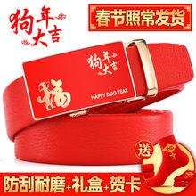 红腰带男本命年男士礼物属狗红色皮带青年自动扣加长结婚红裤带女