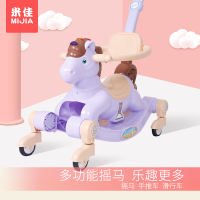 Mijia rocking horse baby dual-use plastic baby riding toy one year old girl small Trojan music children rocking horse