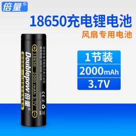 倍量 18650锂电池 2000mAh毫安 可充电3.7V强光手电筒 小风扇电池图片