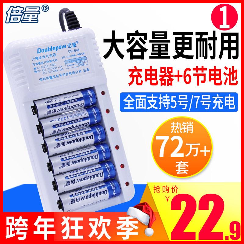 倍量 通用七号五号可充电电池充电器套装配6节充电电池5号可充7号