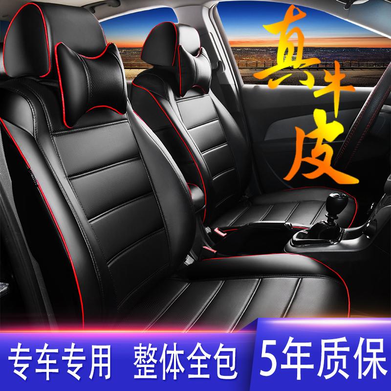汽车座套四季通用全包真皮大众速腾座椅套丰田卡罗拉别克君威坐垫