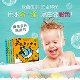 Little safflower bath stimulates baby's vision baby bath toys can not be torn to play with water in early childhood