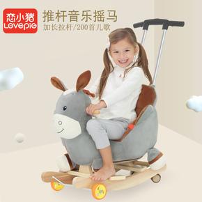恋小猪002001摇椅