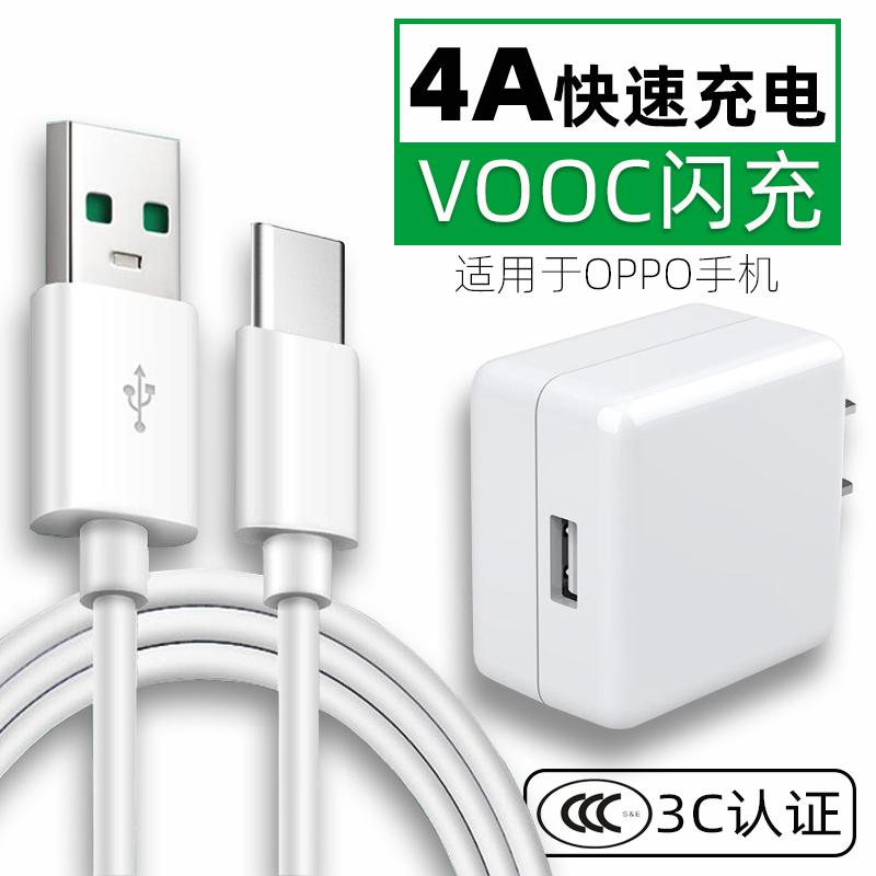 原装通用版a79充电器套装voocoppok3